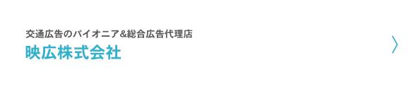 株式会社 鹿児島映広