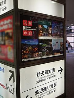 西鉄福岡駅電照看板<