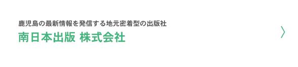 南日本出版 株式会社